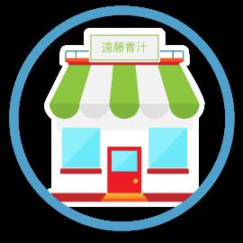 全国の遠藤青汁販売所