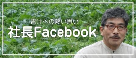 青汁への熱い思い 社長Facebook