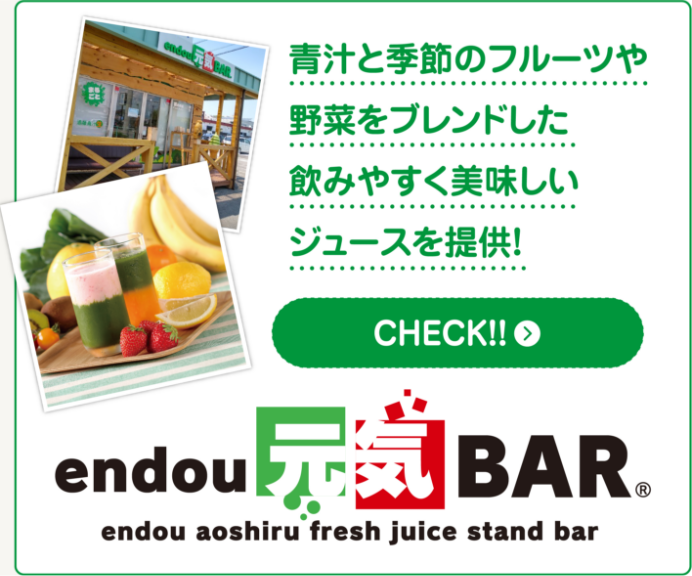 青汁と季節のフルーツや野菜をブレンドした飲みやすく美味しいジュースを提供 endou 元気BAR CHECK!!
