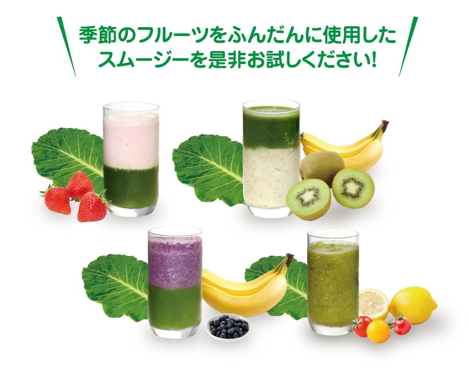 季節のフルーツをふんだんに使用したスムージーを是非お試し下さい!