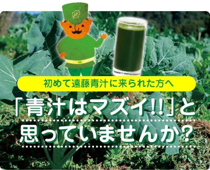 初めて遠藤青汁に来られた方へ 「青汁はマズイ!!」と思っていませんか?